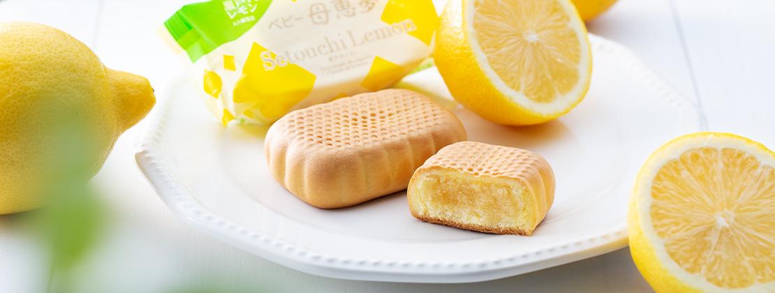 ベビー母恵夢瀬戸内レモンの商品イメージ