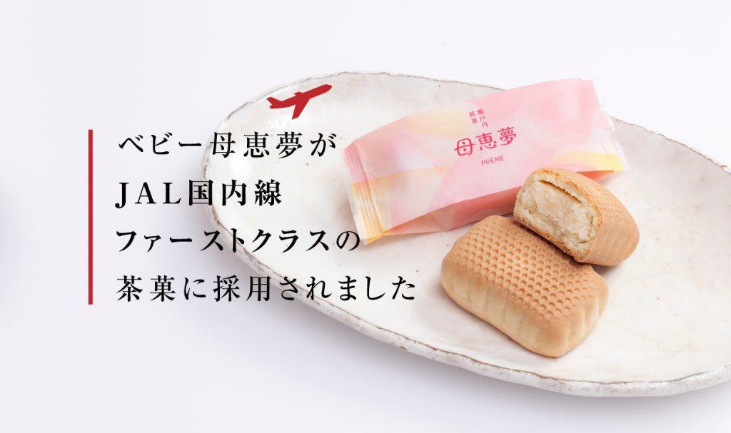 JAL国内線ファーストクラスの茶菓に選ばれたベビー母恵夢