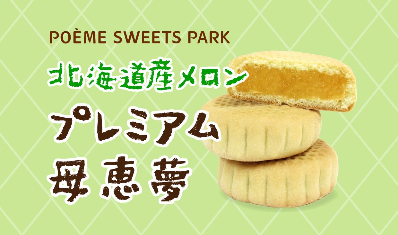 北海道産メロン味のプレミアム母恵夢バナー