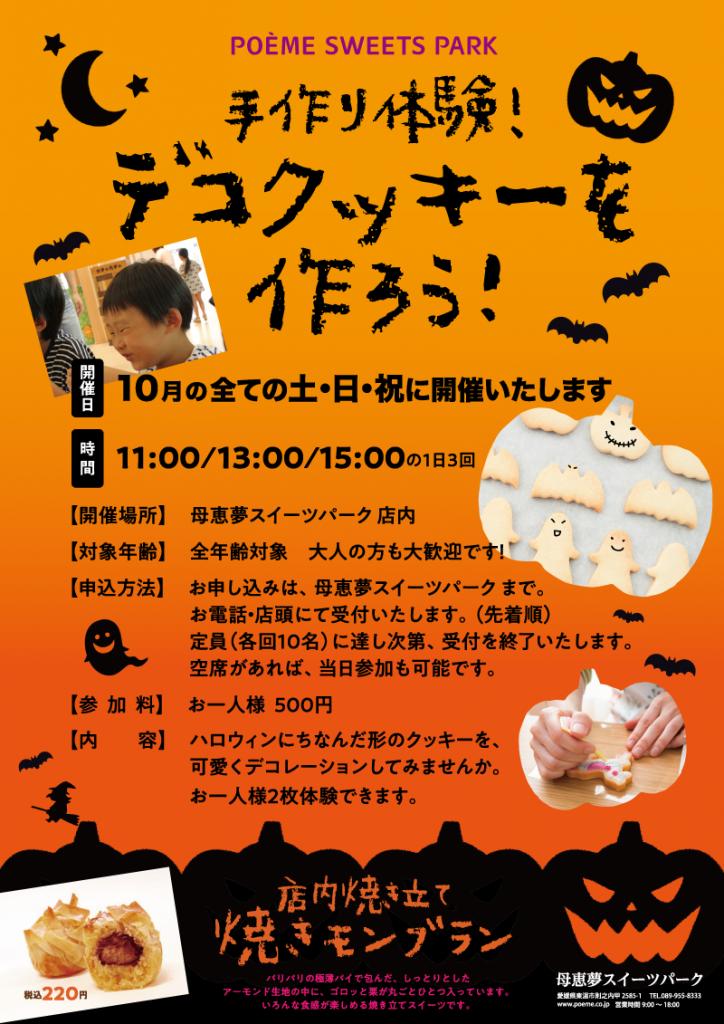 10月の母恵夢スイーツパークイベントのポスター