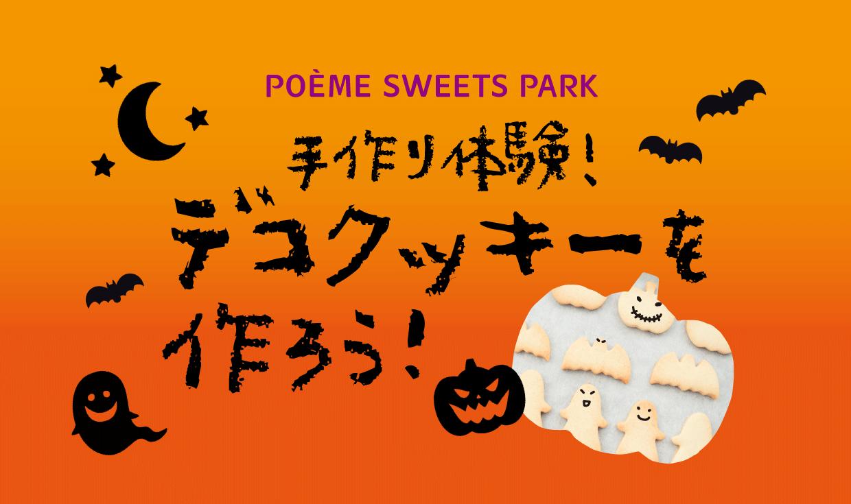 母恵夢スイーツパーク10月イベントバナー