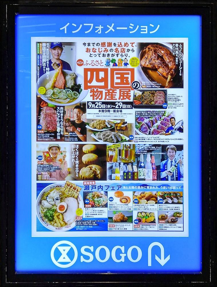 そごう神戸店の四国催事ポスター