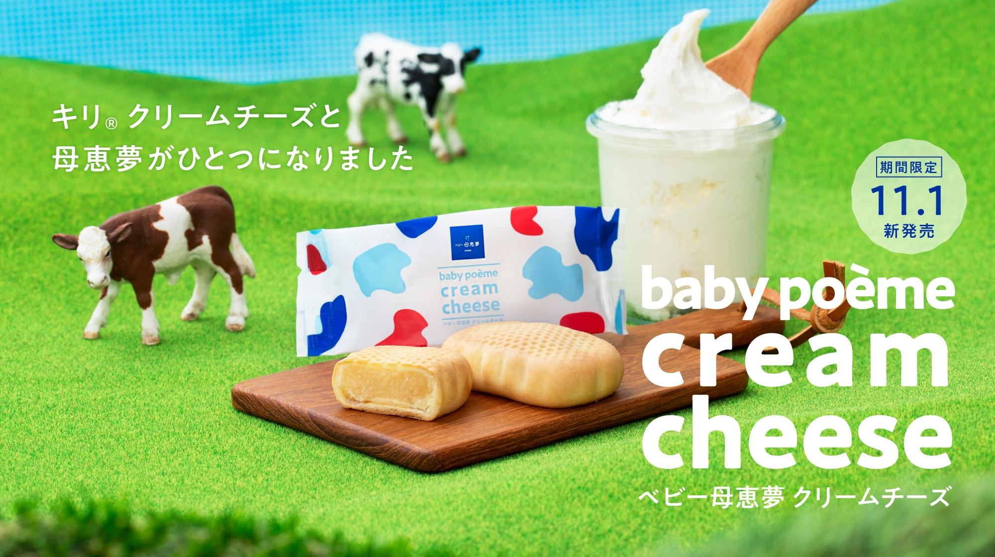 ベビー母恵夢 クリームチーズ