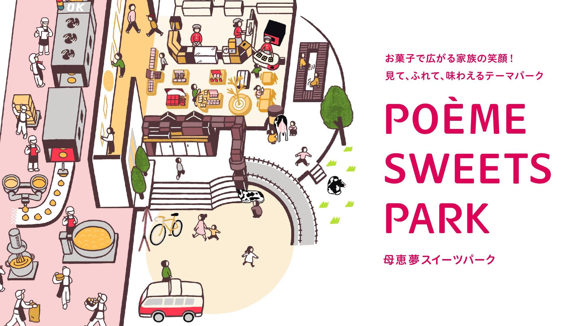 POEME SWEETS PARK|母恵夢スイーツパーク