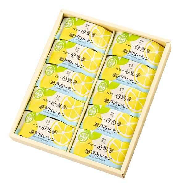 ベビー母恵夢瀬戸内レモン10個入りの商品写真