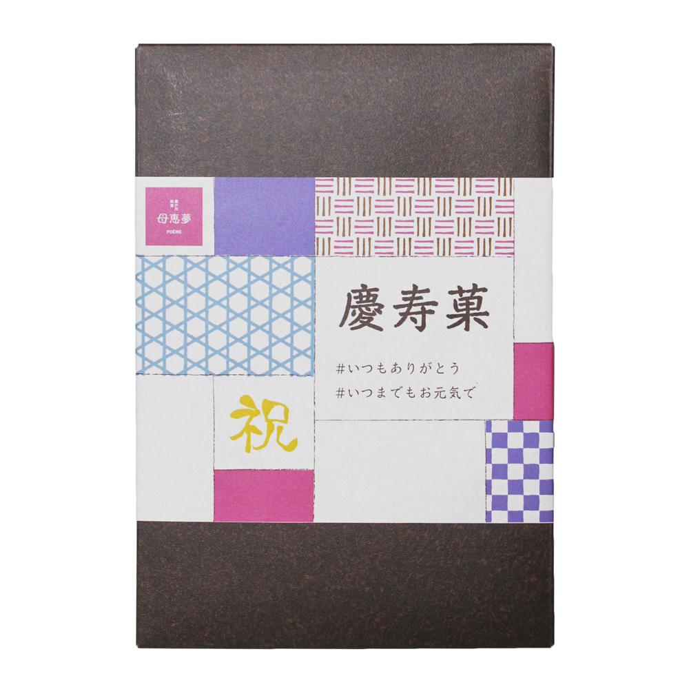 母恵夢の慶寿菓外箱