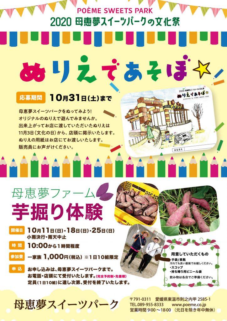 2020年母恵夢スイーツパークの文化祭ポスター