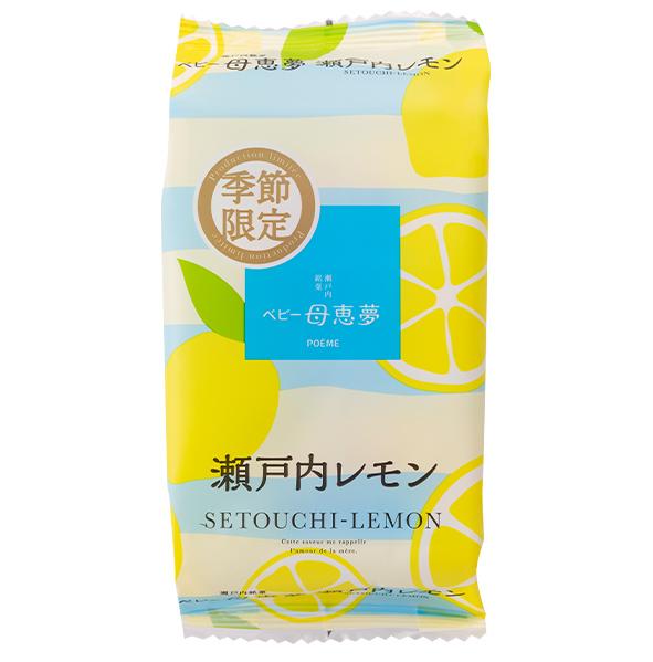 ベビー母恵夢瀬戸内レモン6個袋入